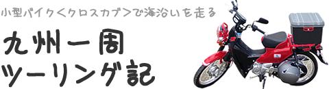 <小型バイクでツーリング>九州一周沿岸ツーリング記