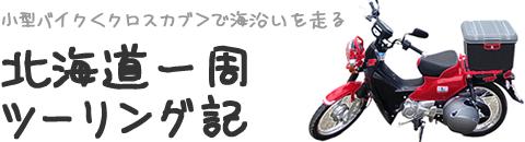 <小型バイクでツーリング>北海道一周沿岸ツーリング記