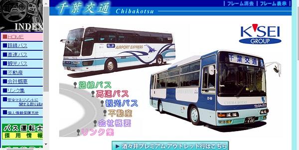画像:千葉交通公式サイト