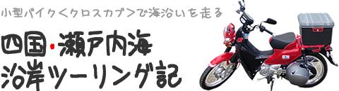 <小型バイクでツーリング>四国・瀬戸内海沿岸ツーリング記