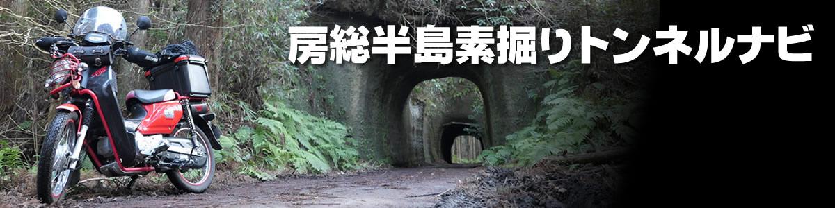 房総半島素掘りトンネルナビ