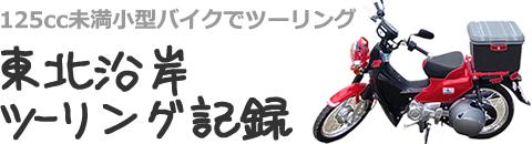 <小型バイクでツーリング>東北太平洋側沿岸ツーリング記録