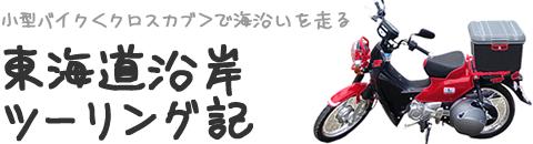 <小型バイクでツーリング>東海道沿岸ツーリング記